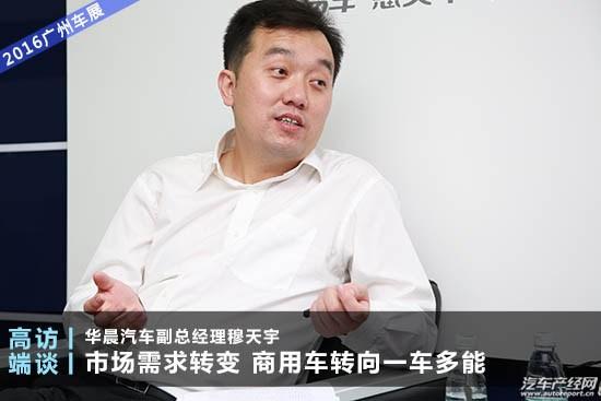 穆天宇:市场需求转变 商用车转向一车多能