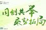 2016中国经销商高峰论坛