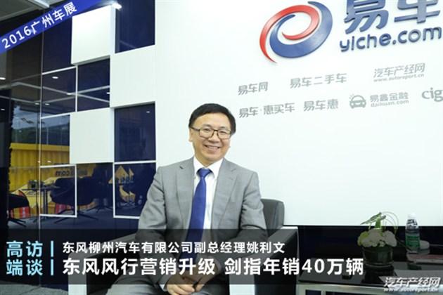 姚利文:东风风行营销升级 剑指年销40万辆