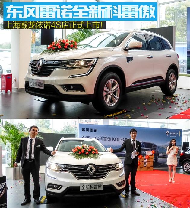 上海瀚龙依诺雷诺全新一代科雷傲正式上市