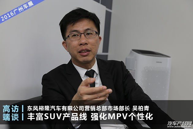 吴柏青:丰富SUV产品线 强化MPV个性化