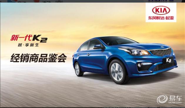 宁夏新一代K2将于银川人和专营店震撼上市