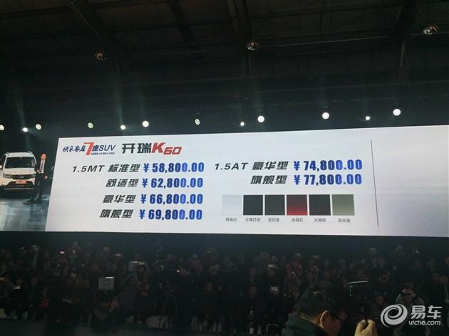 开瑞K60上市 售价5.88万-7.78万元
