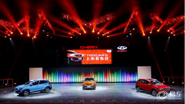 奇瑞全新SUV瑞虎3x智趣上市5.98万开售