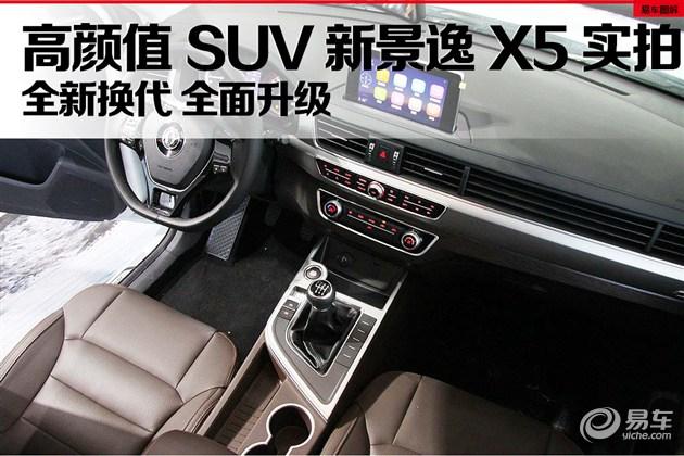 全新换代 高颜值SUV 全新景逸X5实拍