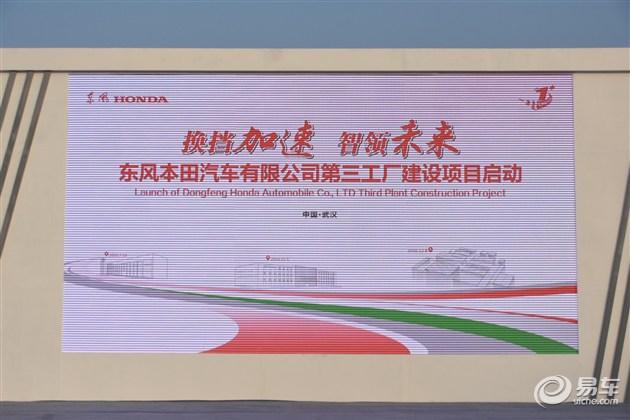 东风本田第三工厂正式奠基 产能24万辆/年