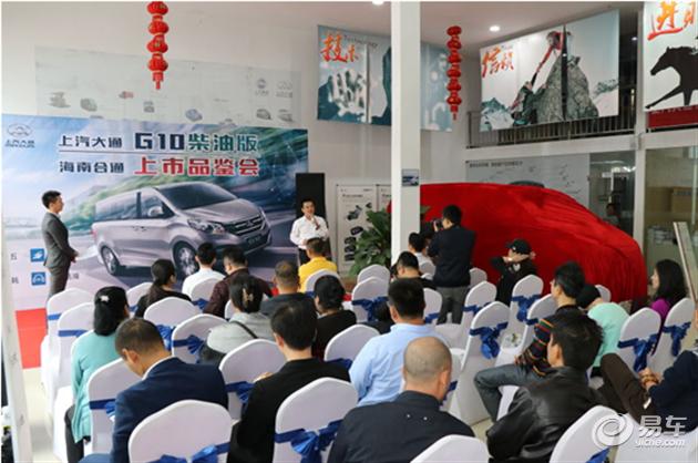 上汽大通G10柴油版 海南合通上市发布