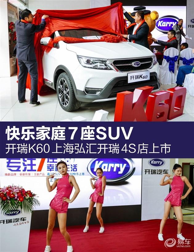 快乐7座SUV 开瑞K60上海弘汇开瑞4S店上市