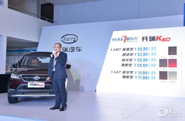 7座SUV新选择 开瑞K60售价5.88万元起