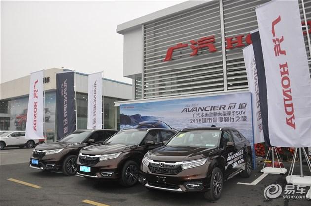 广汽本田全新SUV冠道,城市深度试驾之旅