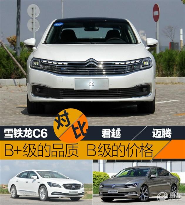 B+级的品质,B级的价格  C6VS君越VS迈腾