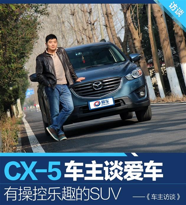 为操控买单!访长安马自达CX-5车主丁先生