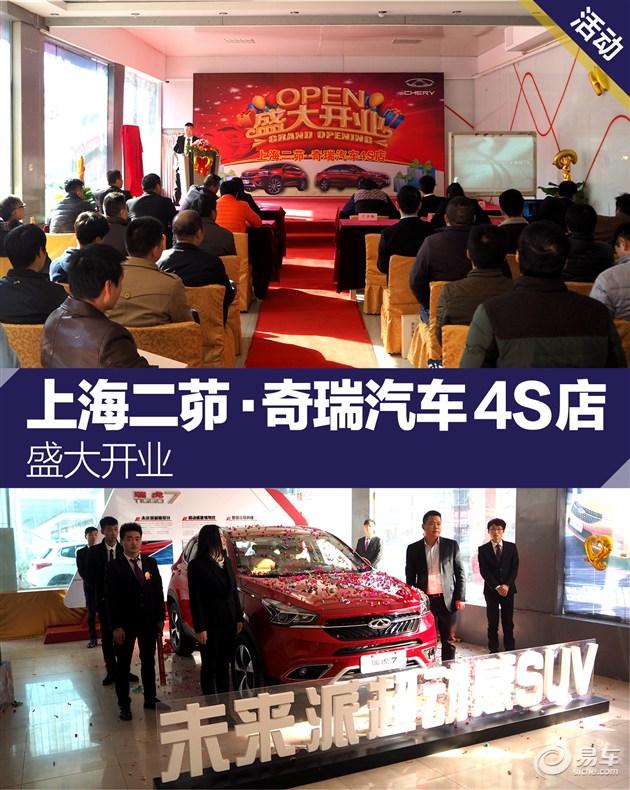 上海二茆·奇瑞汽车4S店 盛大开业