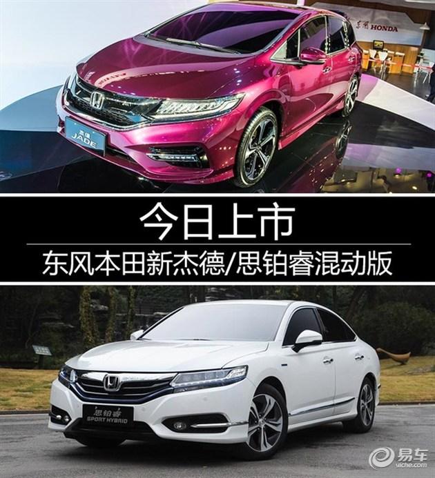 东风本田新杰德/思铂睿混动版 今日上市