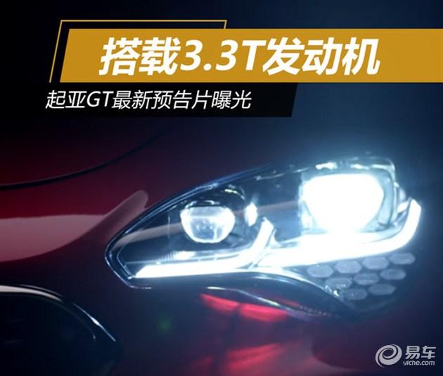 起亚GT最新预告片曝光 搭载3.3T发动机