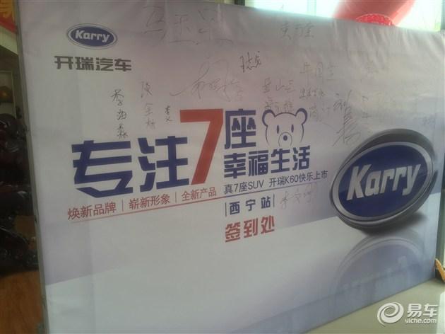 专注七座 幸福生活 开瑞K60西宁快乐上市