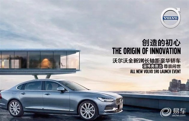 【奥德达】沃尔沃S90上市 淄博站圆满落幕