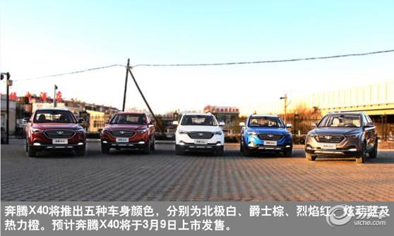 奔腾X40实拍——自主品牌小型SUV新生力军