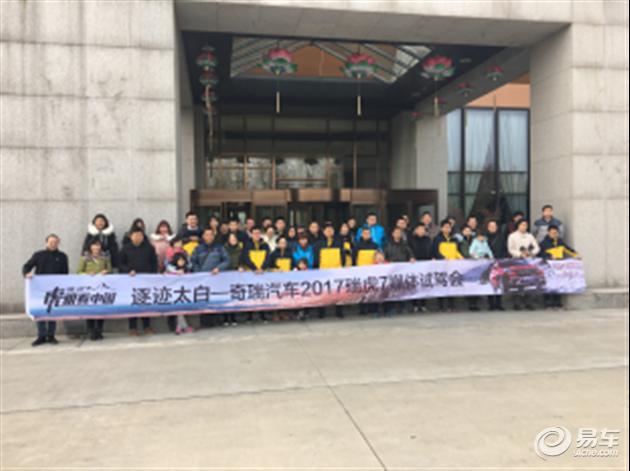 奇瑞瑞虎7媒体试驾会虎眼看中国-逐迹太白