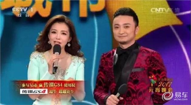 """广汽传祺""""上春晚""""再登""""元宵晚会"""""""
