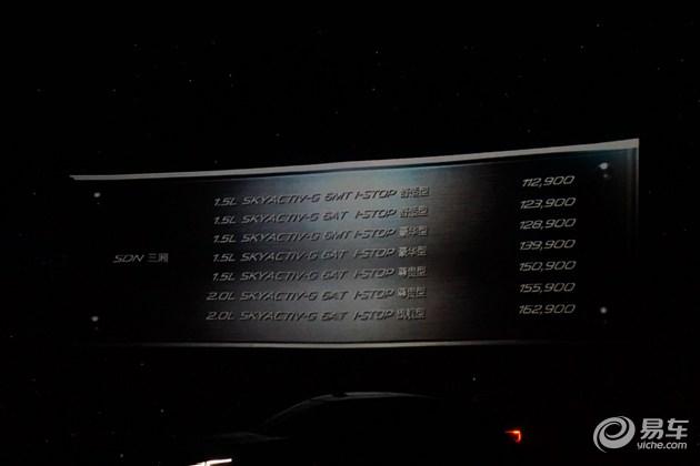 2017款昂克赛拉上市 售11.29万-16.29万元