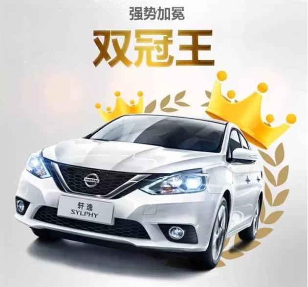 【图文】湖北日产新轩逸分期2年0利息降20000