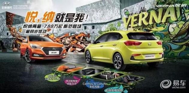 现代悦纳RV活力上市 售价7.88-10.88万元