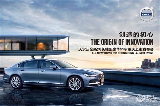 沃尔沃全新S90 长轴距豪华轿车重庆上市会