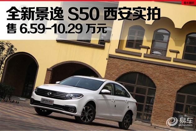 全新景逸S50西安实拍 6.59万元起售