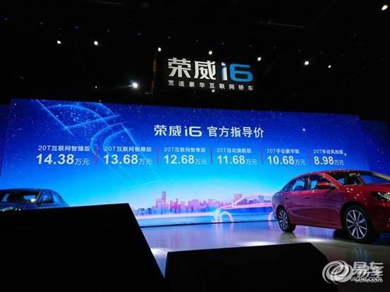 2017最值得期待新车 荣威i6实车品鉴