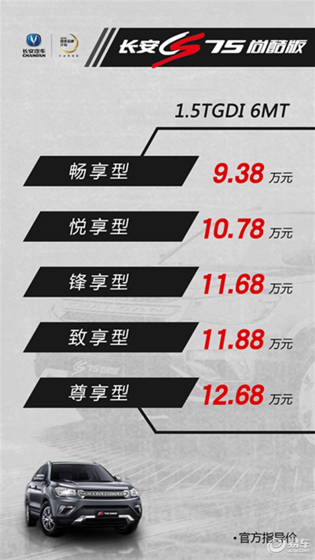 长安CS75尚酷版上市 售9.38万-16.28万元