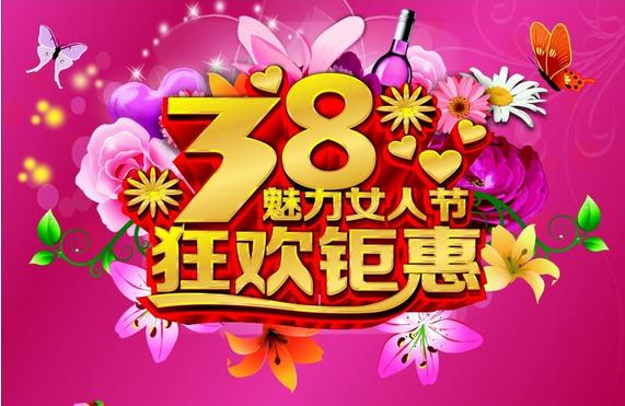 三月购车季 驰骏众泰4S店 全系礼献女人节
