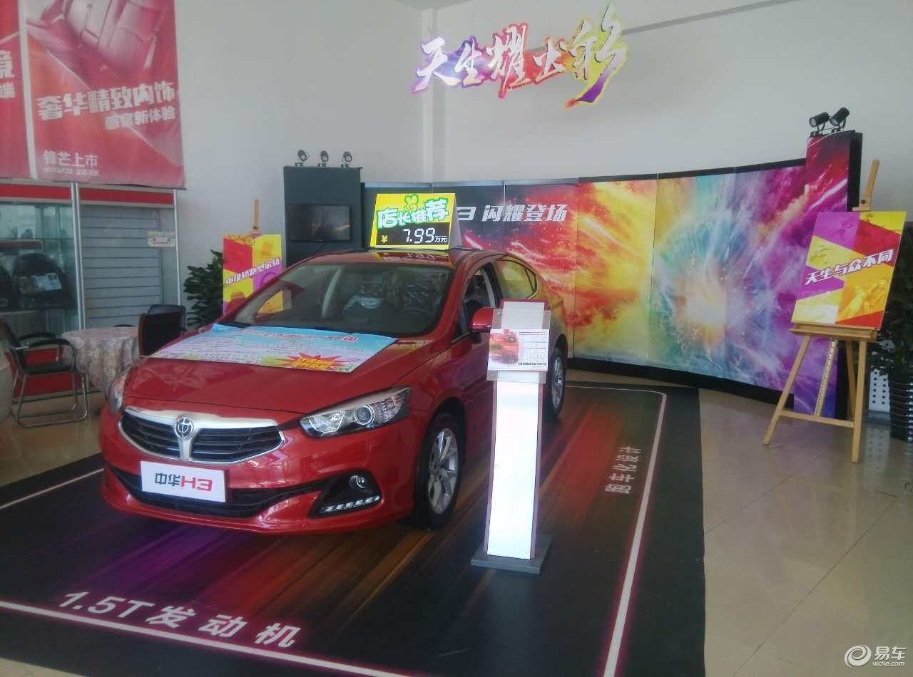 国际范轿跑中华H3华丽上市    6.39万开启轻奢生活
