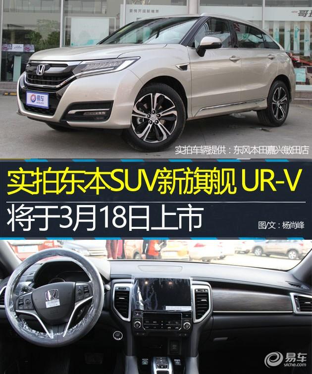 易车嘉兴实拍东风本田SUV新旗舰UR-V 将于3月18日上市
