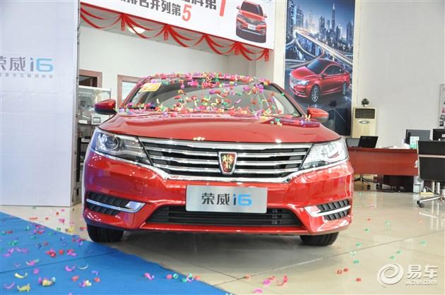 上汽荣威i6台州地区正式上市  售8.98-14.38万