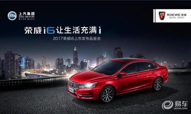 荣威i6(重庆区域)3月17日即将震撼上市