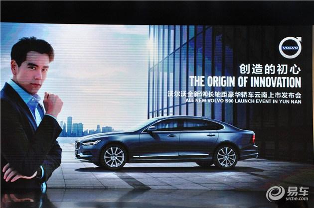 沃尔沃全新S90长轴距豪华轿车云南上市发布