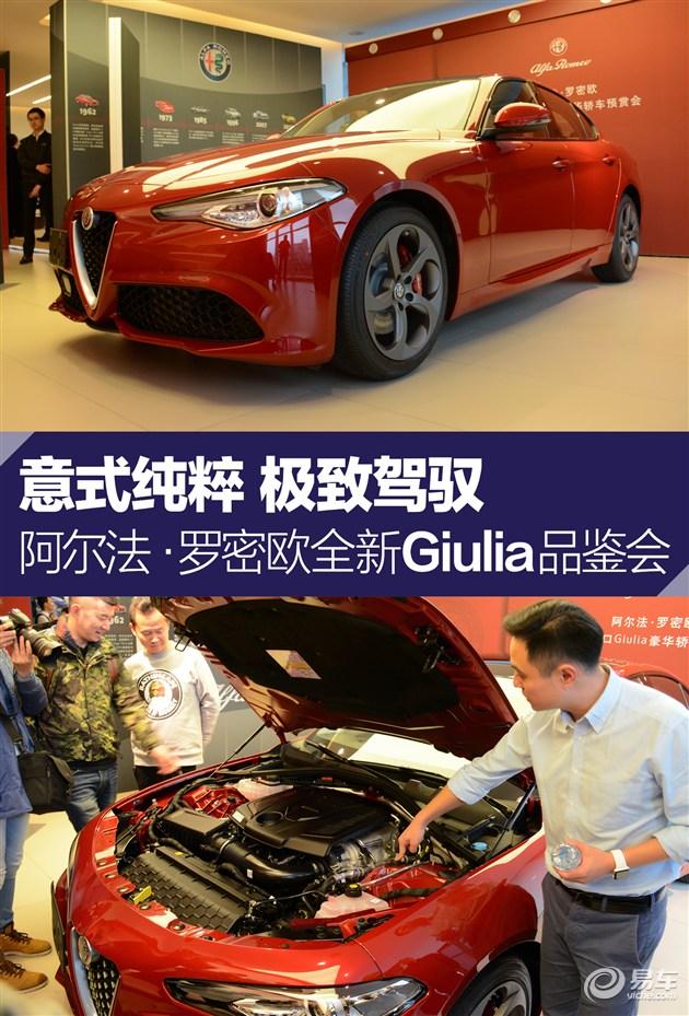 意式纯粹 极致驾驭 阿尔法·罗密欧全新Giulia品鉴会