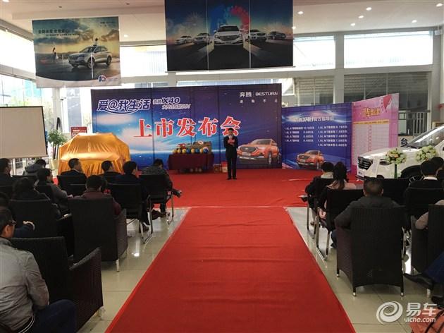 柳州华骏一汽奔腾X40上市 价格6.68-10.18万