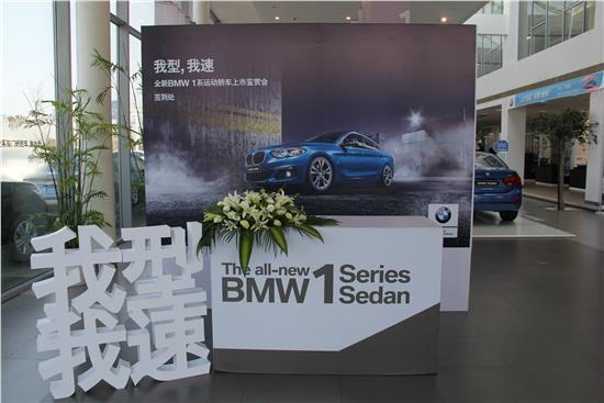 型动由我独树1帜 全新BMW1系运动轿车为年轻、新潮、运动而来