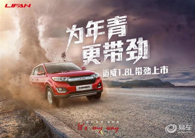 力帆迈威1.8L携4大升级正式上市 售6.58-7.98万