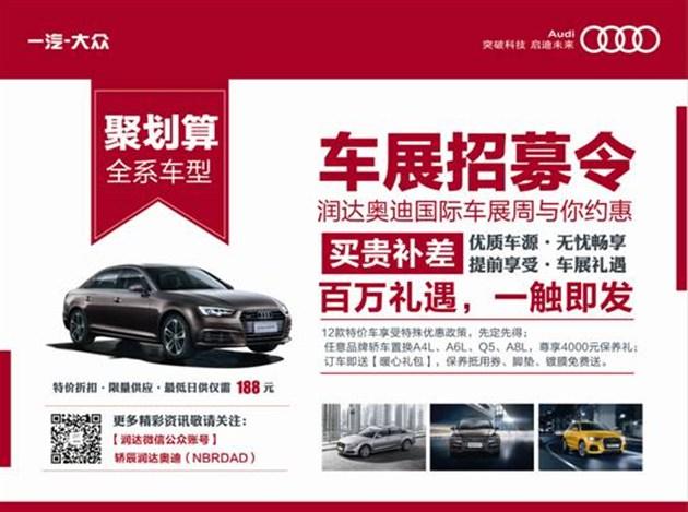 宁波润达国际车展特惠周强势来袭