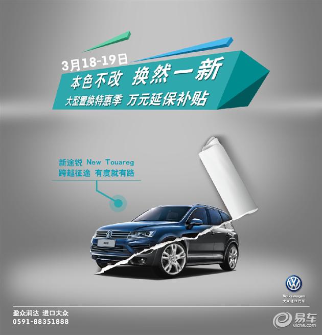 盈众服务节 | 进口大众二手车置换季 买车就送车!