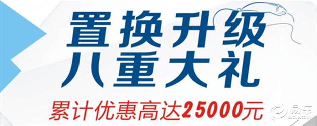 西林北京现代置换升级 优惠高达25000元!