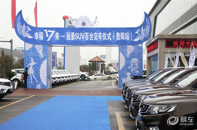 吉利远景SUV幸福亲子秀全国首站贵阳站正式开启