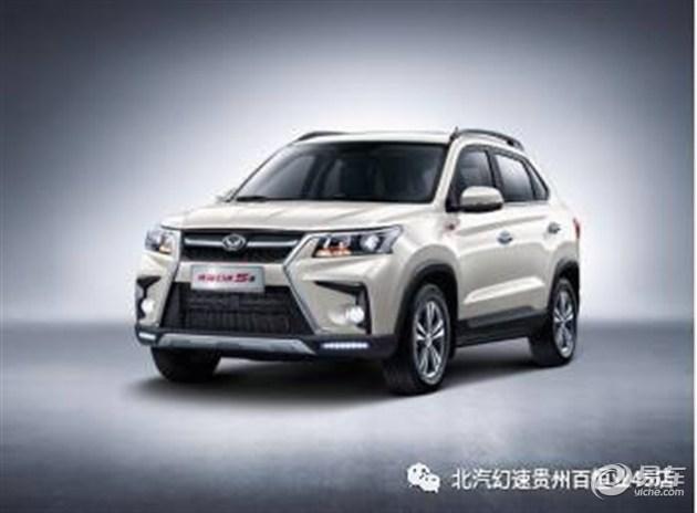 贵州百恒业  北汽幻速S5将于3月30日上市
