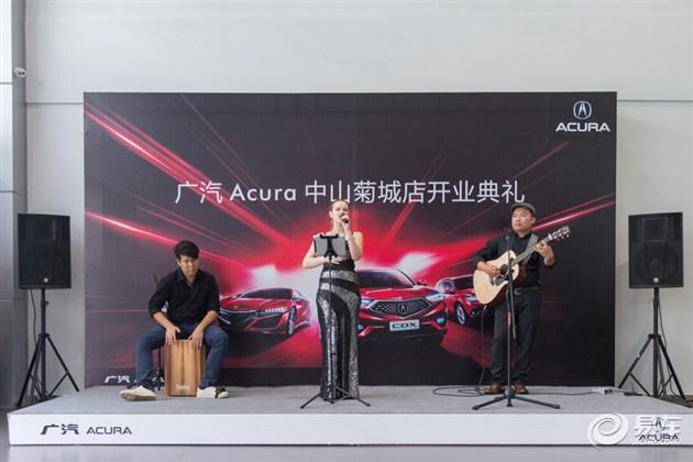 广汽Acura中山小榄菊城店隆重开业