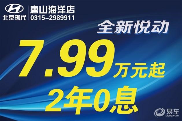 抢购特价车 悦纳6.18万起包牌价2.77万