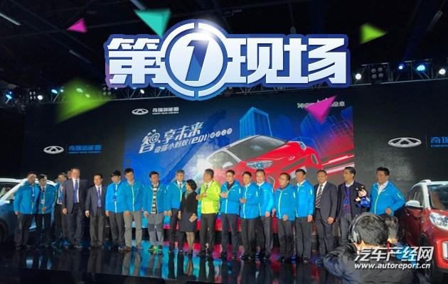 【第一现场】奇瑞小蚂蚁eQ1上市 欲引领微型纯电动车市场