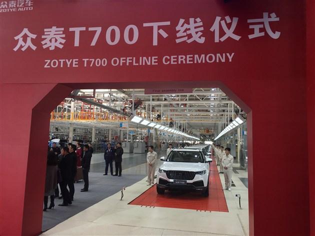 众泰T700正式下线 定位中型SUV/5月上市